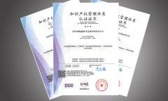 <b>知识产权管理体系认证证书</b>