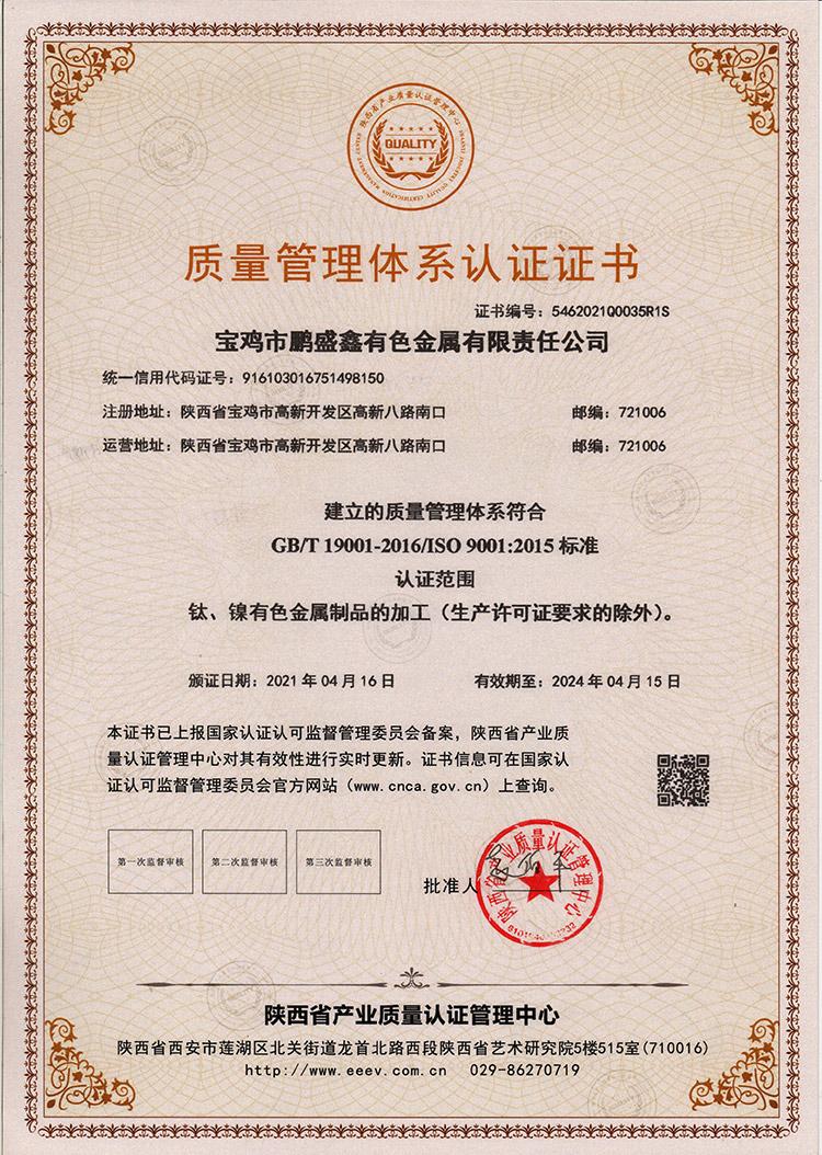 重量管理体系认证证书