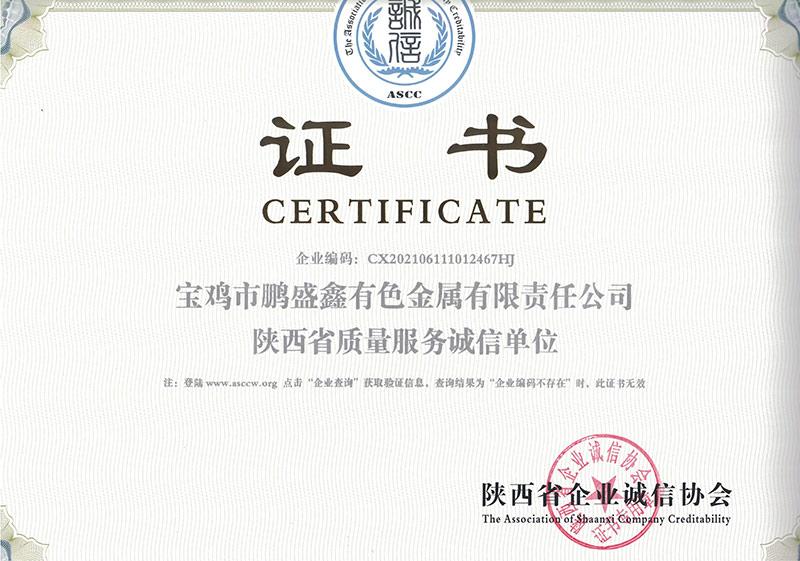 陕西省质量服务诚信单位证书